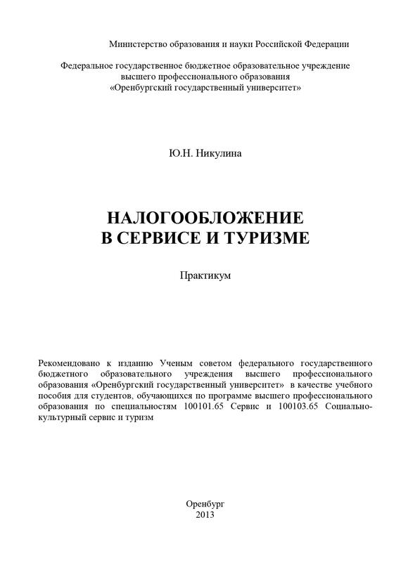 Обложка книги. Автор - Юлия Никулина