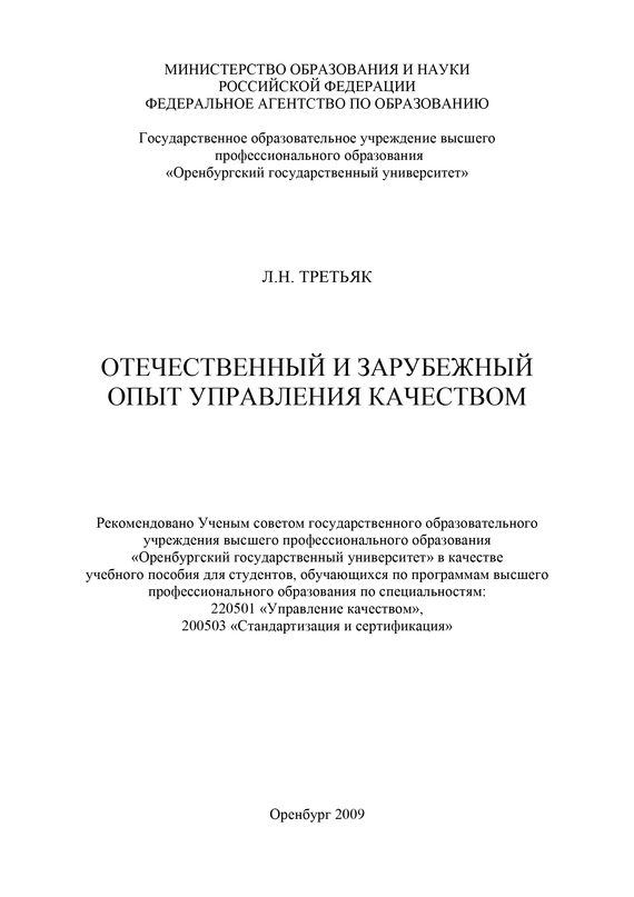 Людмила Третьяк «Отечественный и зарубежный опыт управления качеством»
