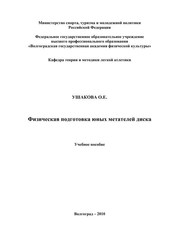 Ольга Ушакова «Физическая подготовка юных метателей диска»