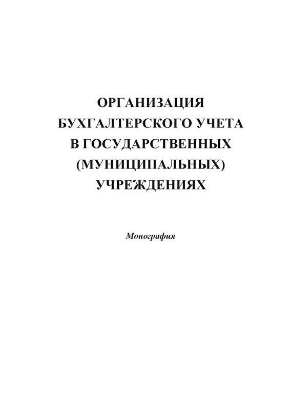Обложка книги. Автор -  Коллектив авторов