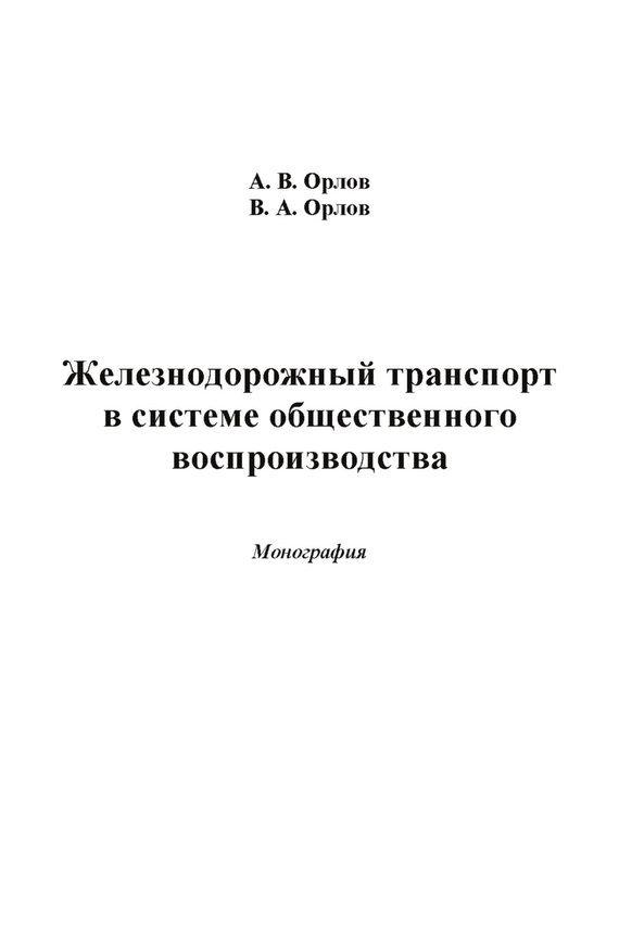 Обложка книги Железнодорожный транспорт в системе общественного воспроизводства