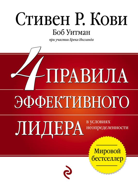Боб Уитман, Брек Ингланд, Стивен Кови «4 правила эффективного лидера в условиях неопределенности»