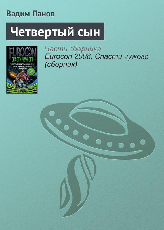 Вадим Панов «Четвертый сын»