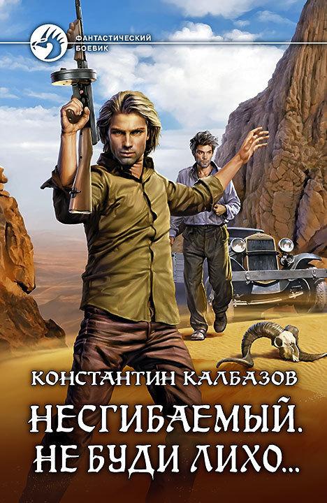 Константин Калбазов «Несгибаемый. Не буди лихо…»