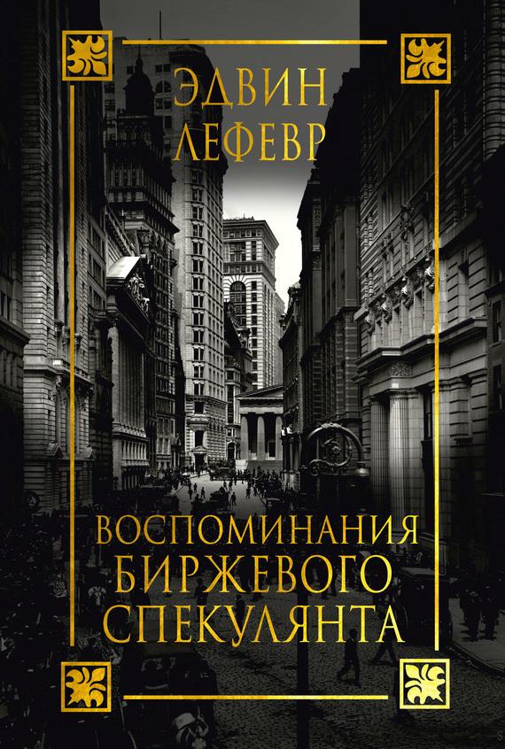 Обложка книги Воспоминания биржевого спекулянта