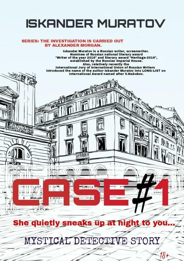 CASE#1. Mystical detective story