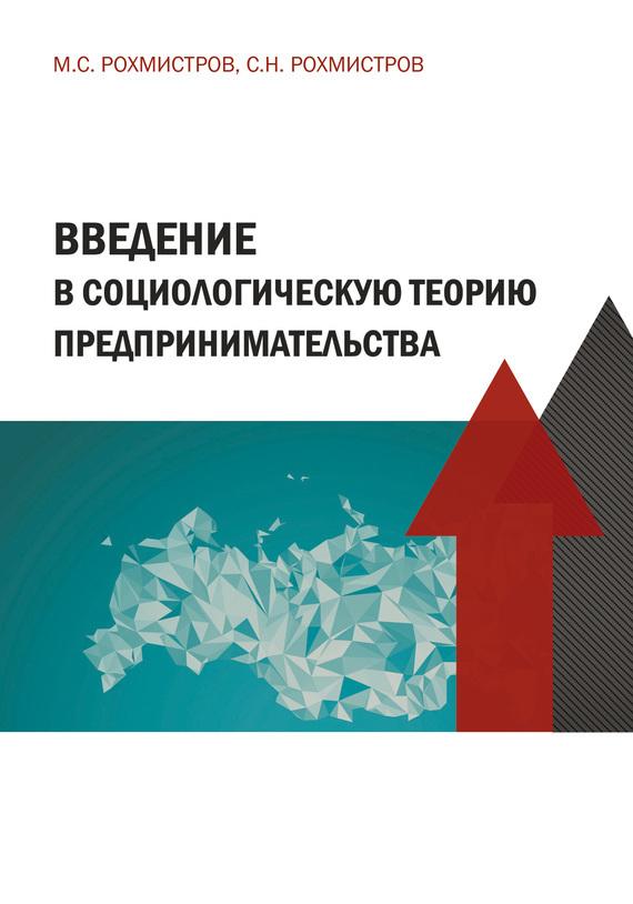 Обложка книги Введение в социологическую теорию предпринимательства