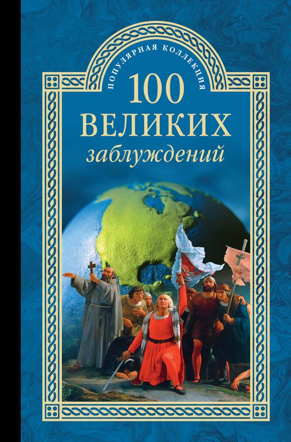 Станислав Зигуненко «100 великих заблуждений»
