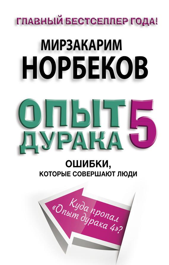 Мирзакарим Норбеков «Опыт дурака-5. Ошибки, которые совершают люди»