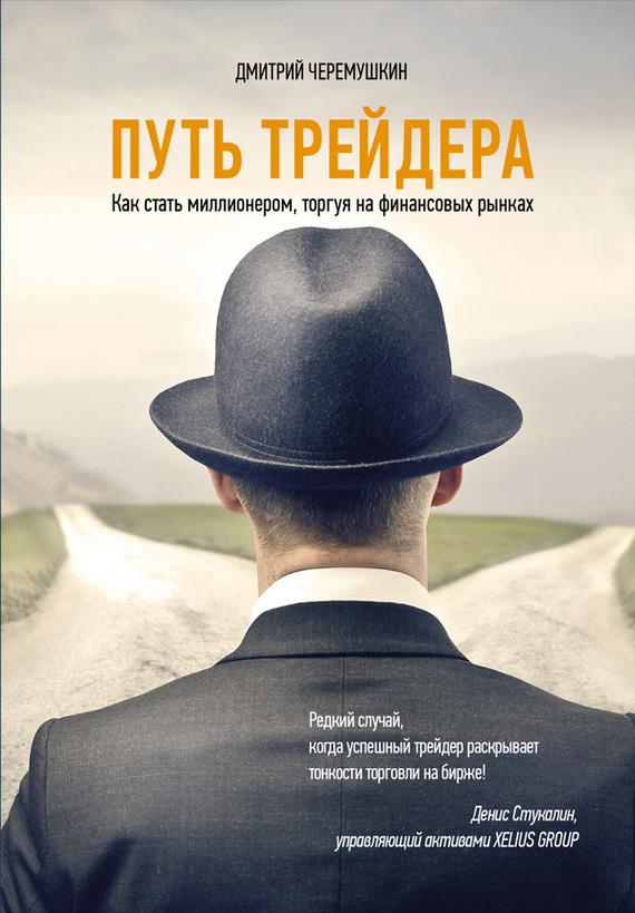 Обложка книги Путь трейдера: Как стать миллионером, торгуя на финансовых рынках