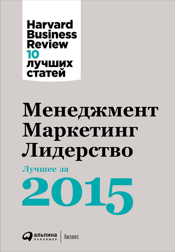 Менеджмент. Маркетинг. Лидерство: Лучшее за 2015 год –  Harvard Business Review (HBR)