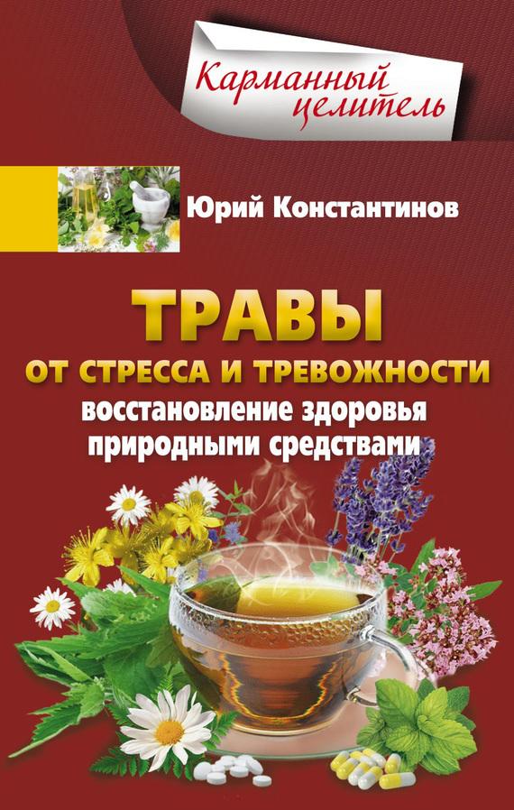 Юрий Константинов «Травы от стресса и тревожности. Восстановление здоровья природными средствами»