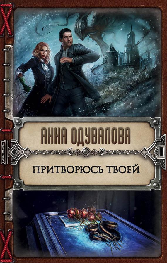Притворюсь твоей - Анна Одувалова