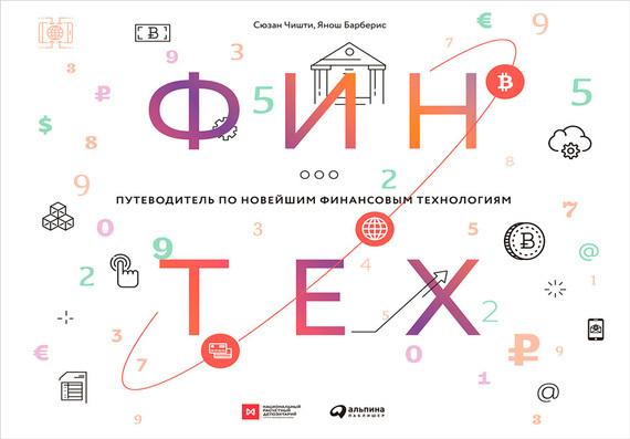 Обложка книги Финтех: Путеводитель по новейшим финансовым технологиям
