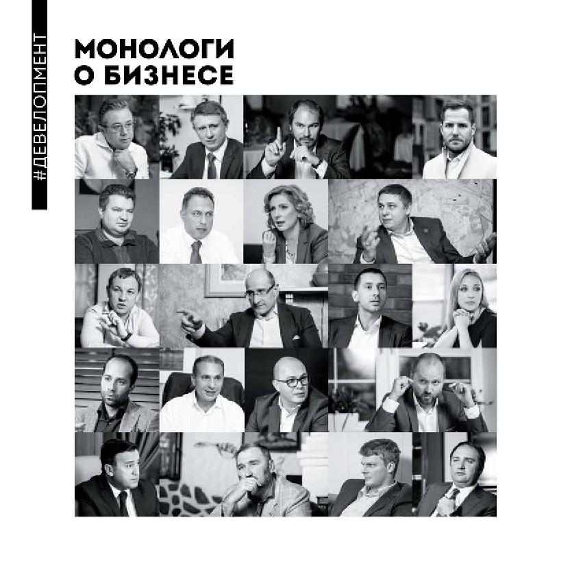 Обложка книги Монологи о бизнесе. Девелопмент