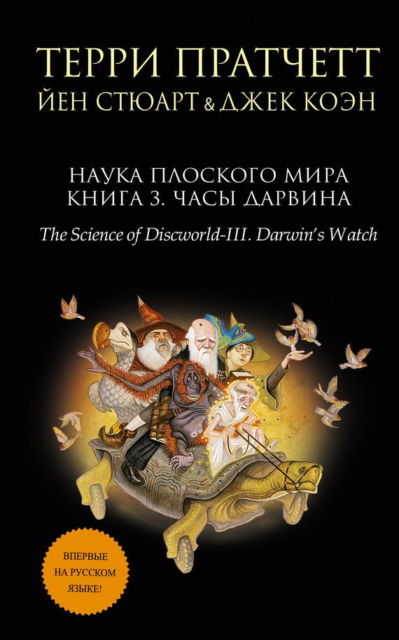 Терри Пратчетт, Йен Стюарт, Джек Коэн «Наука Плоского мира. Книга 3. Часы Дарвина»