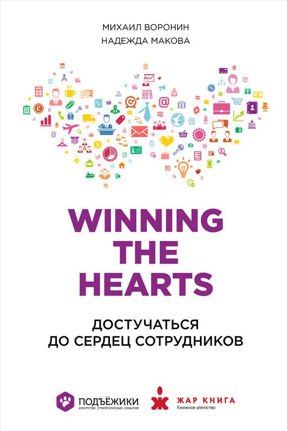 Обложка книги Winning the Hearts: Достучаться до сердец сотрудников