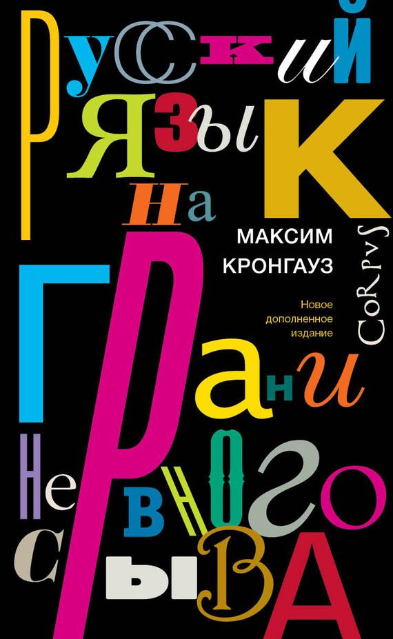 Русский язык на грани нервного срыва - Максим Кронгауз читать онлайн или скачать бесплатно fb2 epub txt rtf