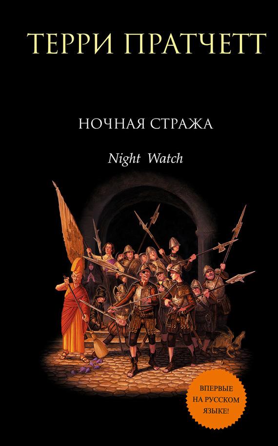 Терри Пратчетт «Ночная Стража»