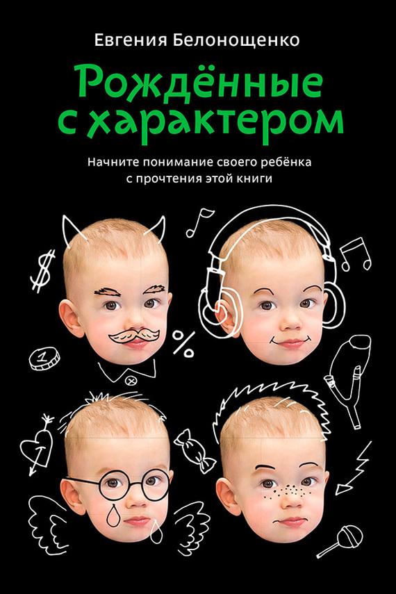 Евгения Белонощенко «Рожденные с характером»