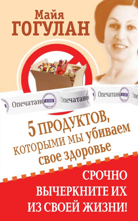 Майя Гогулан «5 продуктов, которыми мы убиваем свое здоровье. Срочно вычеркните их из своей жизни»