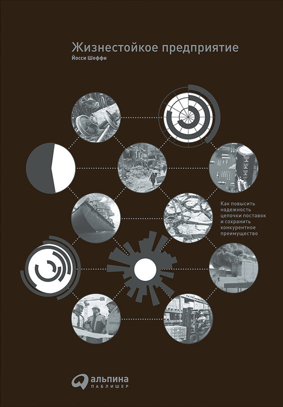 фото обложки издания Жизнестойкое предприятие: как повысить надежность цепочки поставок и сохранить конкурентное преимущество