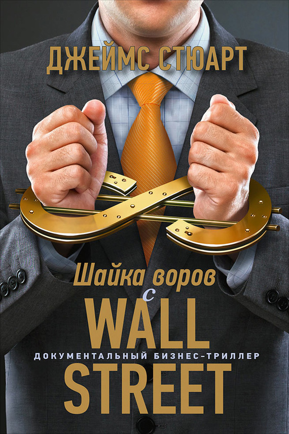 Обложка книги Шайка воров с Уолл-стрит