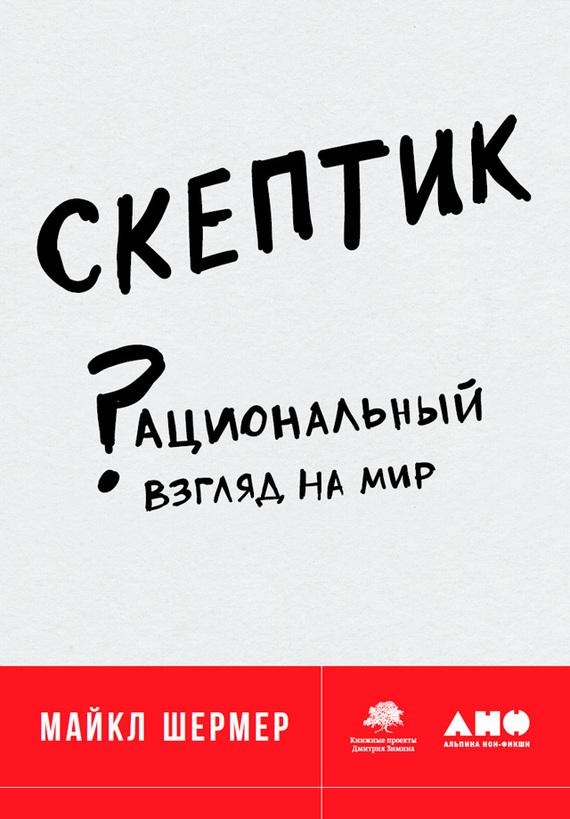 Майкл Шермер «Скептик: Рациональный взгляд на мир»