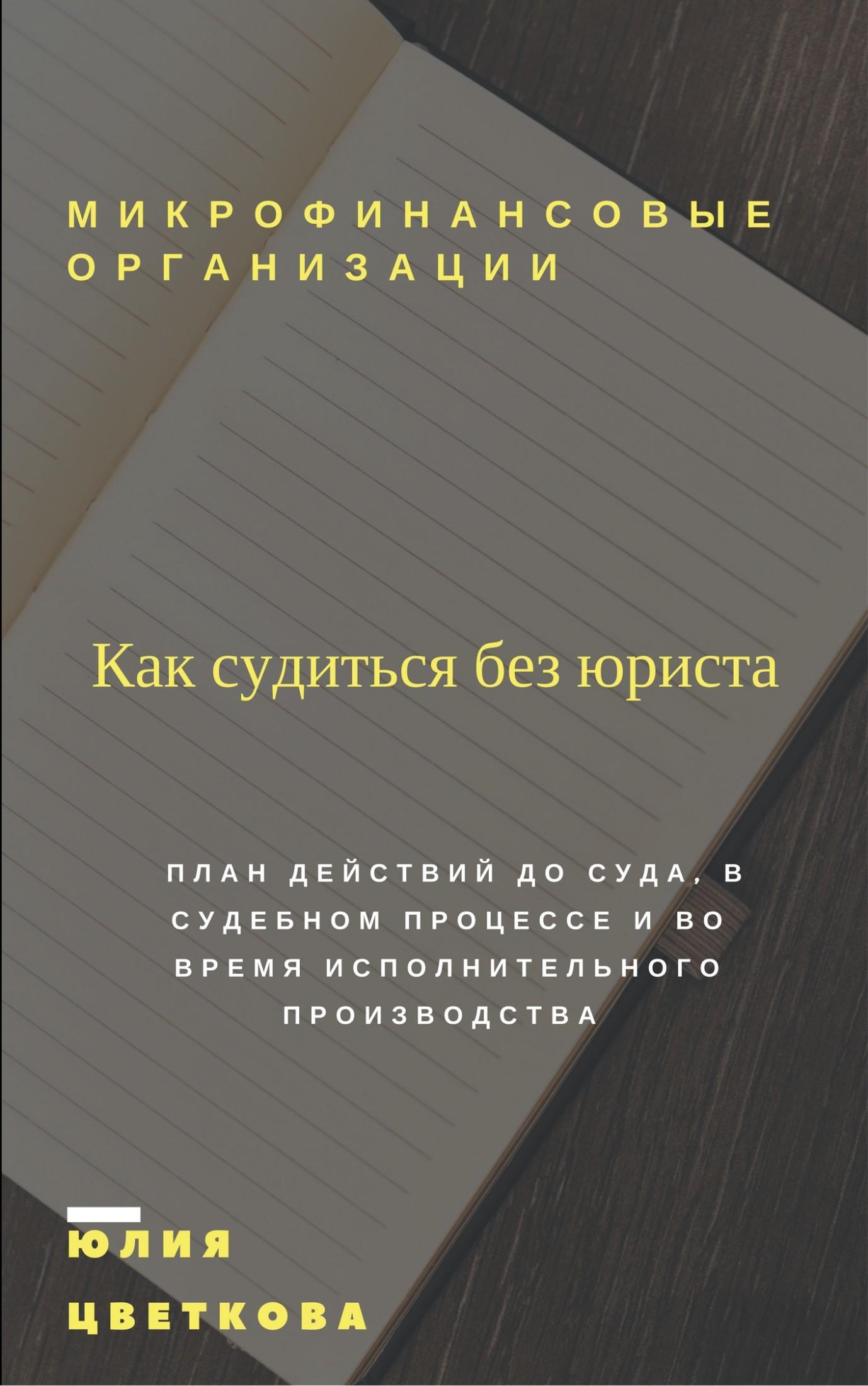 Обложка книги Микрофинансовые организации. Как судиться без юриста