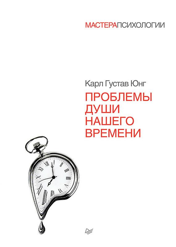 Карл Юнг «Проблемы души нашего времени»
