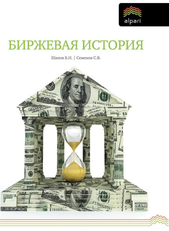 Обложка книги. Автор - Сергей Семенов