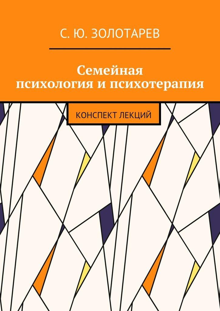 С. Золотарев «Семейная психологияипсихотерапия. Конспект лекций»
