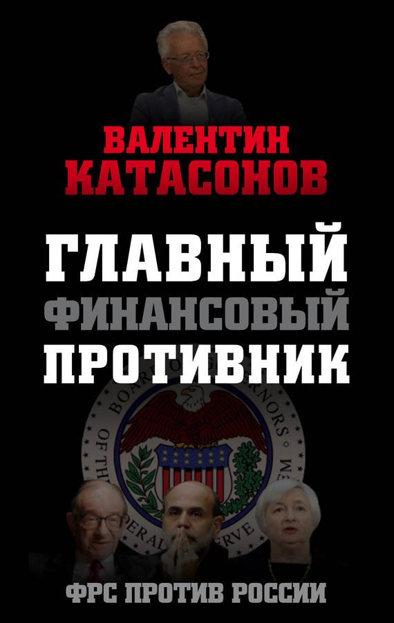 фото обложки издания Главный финансовый противник. ФРС против России