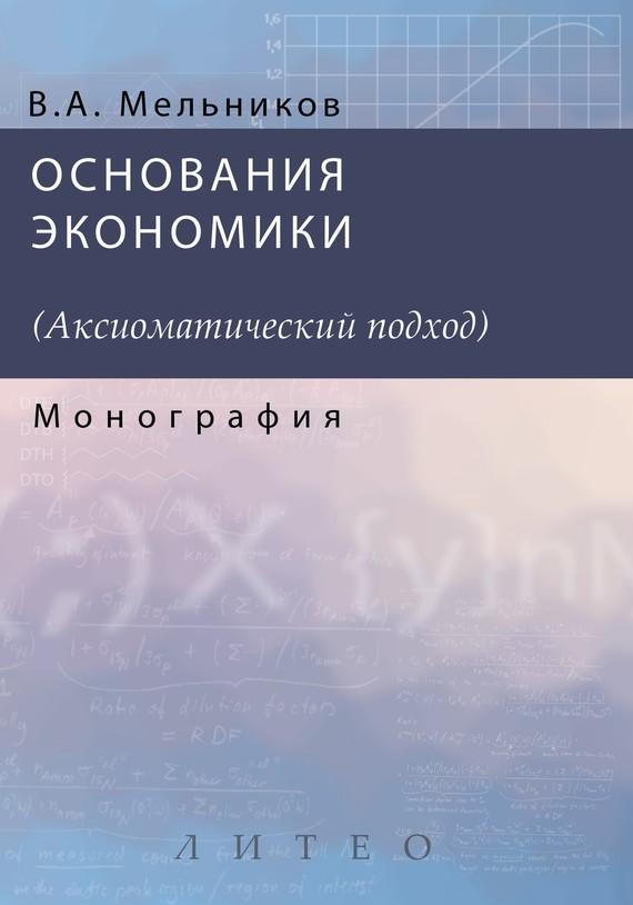 фото обложки издания Основания экономики