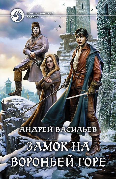 Андрей Васильев «Замок на Вороньей горе»