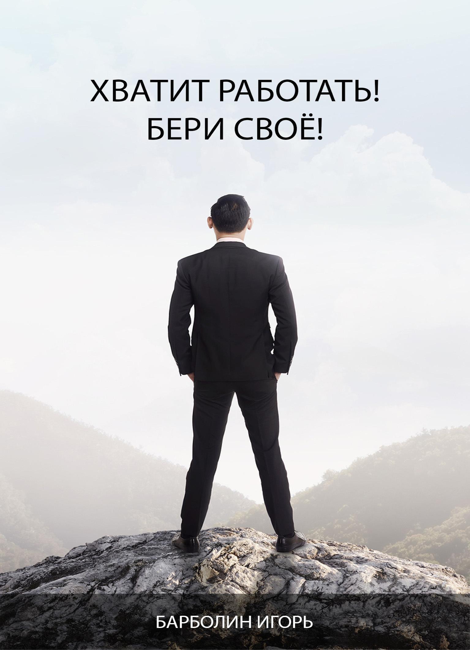 Обложка книги. Автор - Игорь Барболин