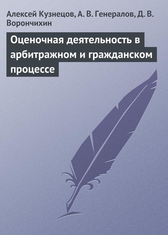 Обложка книги Оценочная деятельность в арбитражном и гражданском процессе