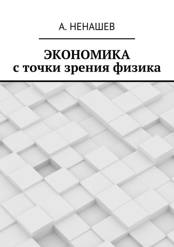 Обложка книги Экономика с точки зрения физика