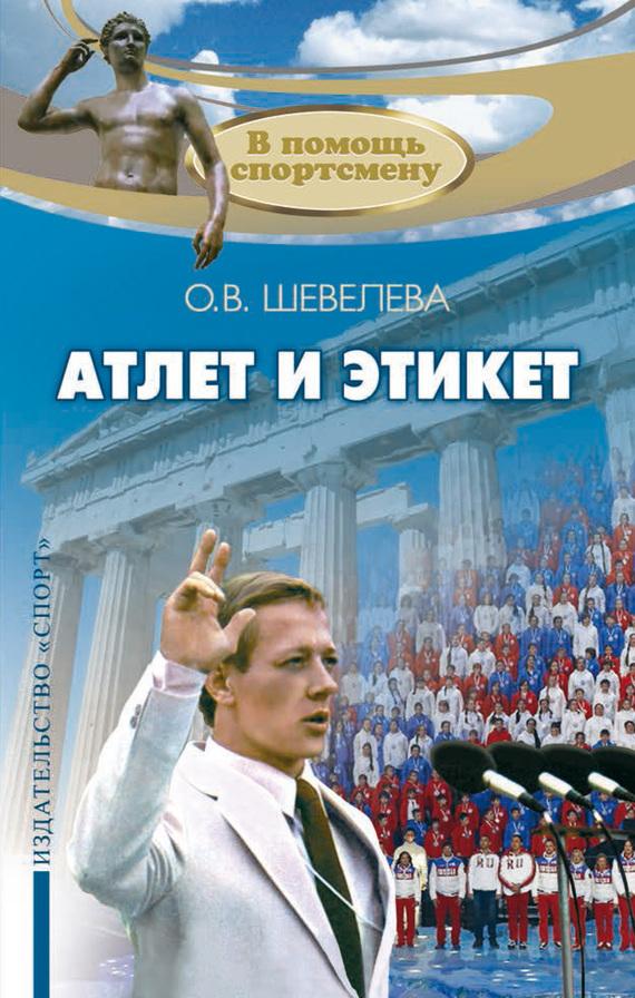 Ольга Шевелева «Атлет и этикет»