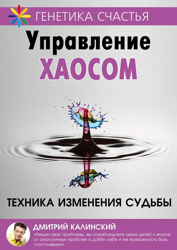 Дмитрий Калинский «Управление хаосом»
