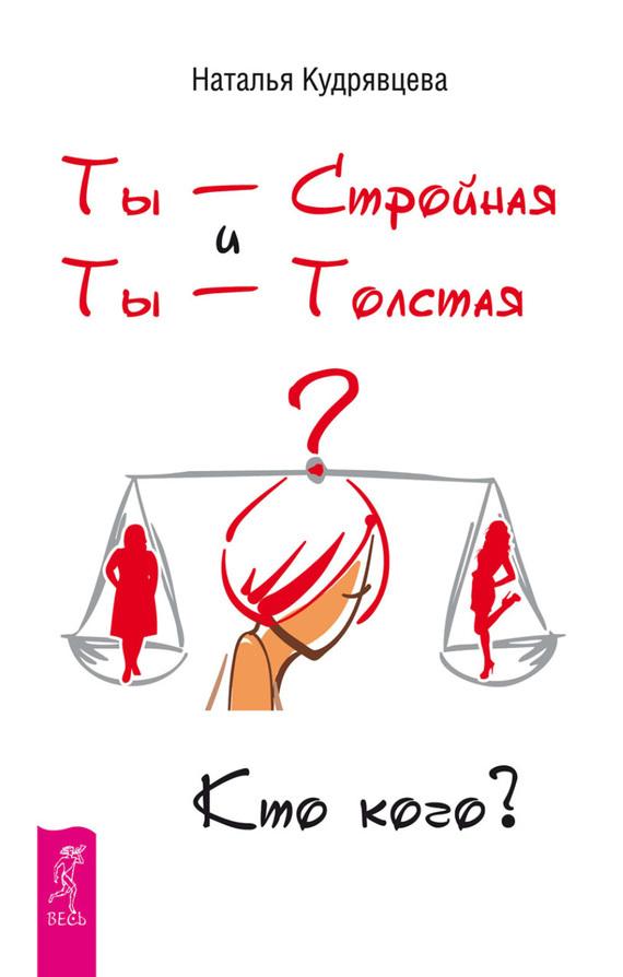 Наталья Кудрявцева «Ты – Стройная и Ты – Толстая. Кто кого?»