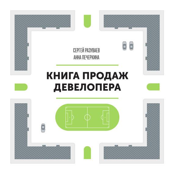 Обложка книги. Автор - Сергей Разуваев