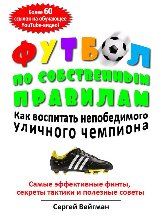 Сергей Вейгман «Футбол по собственным правилам»