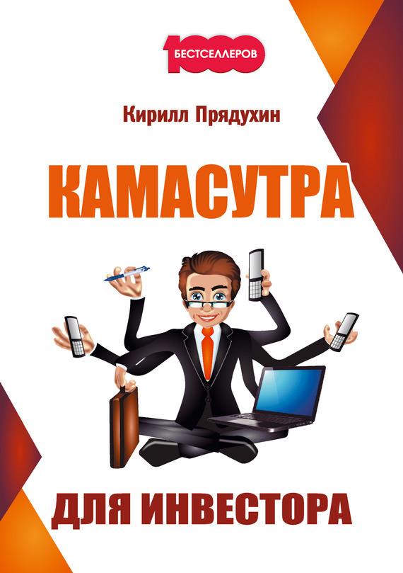 Обложка книги Камасутра для инвестора