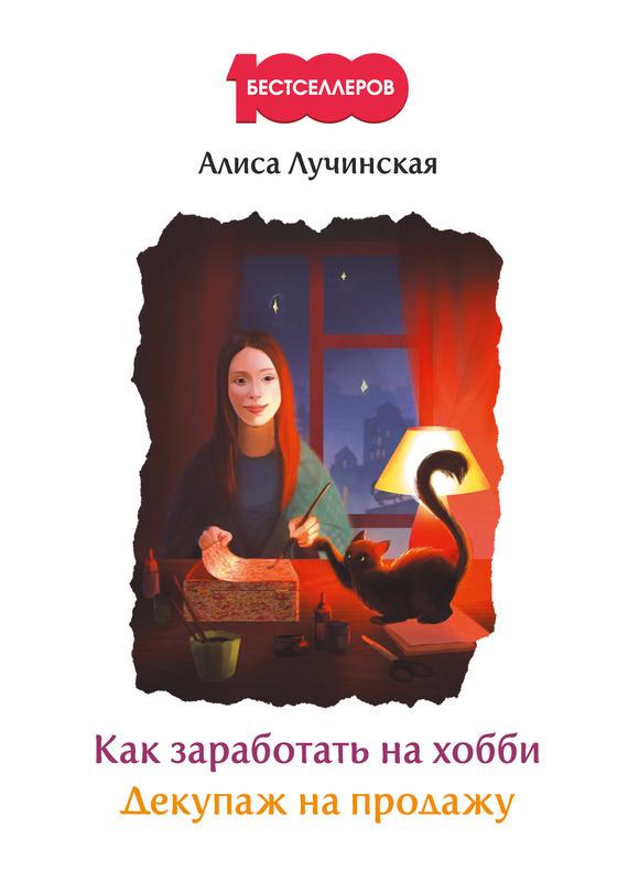 Обложка книги. Автор - Алиса Лучинская