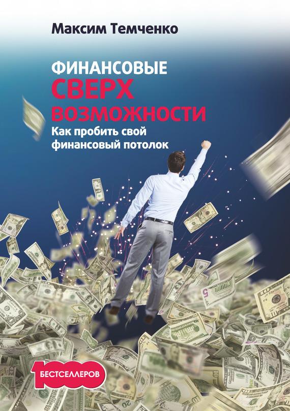 Обложка книги Финансовые сверхвозможности. Как пробить свой финансовый потолок