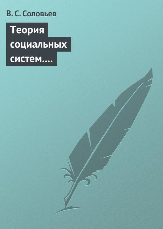фото обложки издания Теория социальных систем. Том5. Совершенствование финансово-кредитной системы Российской Федерации