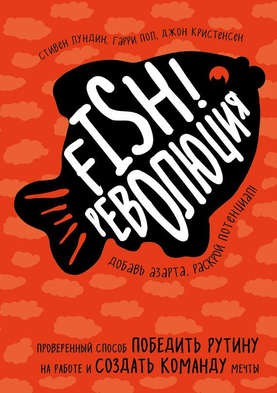 Обложка книги Fish!-революция. Проверенный способ победить рутину на работе и создать команду мечты