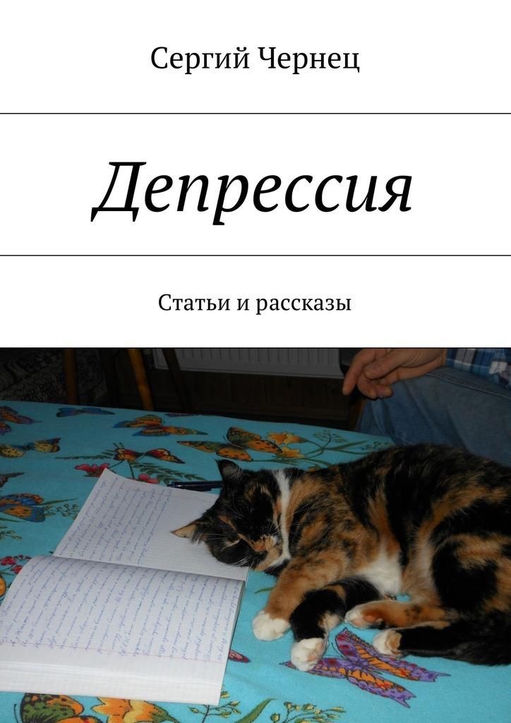 Сергий Чернец «Депрессия. Статьи ирассказы»