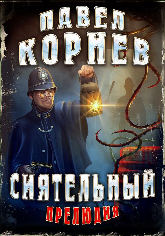 Павел Корнев «Сиятельный. Прелюдия»